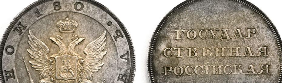 Нумизматика и старинные монеты
