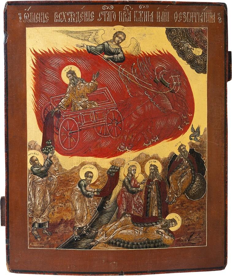 Антикварный Образ Огненного Восхождения Св. Пророка Ильи, антиквариат