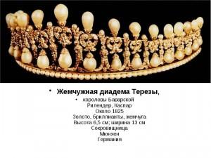 Старинные ювелирные изделия России